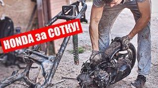 Разобрал ХОНДУ за 100 рублей. Двигатель в ХЛАМ?