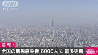 全国の新規感染者が6000人に(6日午後8時30分)(2021年1月6日) - YouTube