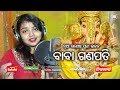 Baba Ganapati - Odia Ganesh Puja Bhajan - Kaberi, Rashmi Ranjan Panda - CineCritics
