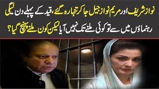 Who will Meeting Nawaz Sharif and Maryam Nawaz ?