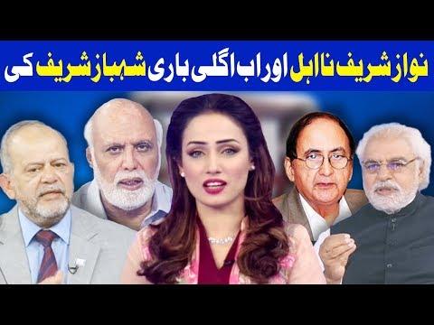 Think Tank With Syeda Ayesha Naaz - 24 February 2018 - Dunya News