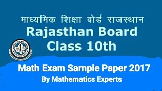 12th result 10th class maths exam 2017 paper get good marks rajasthan board ajmer