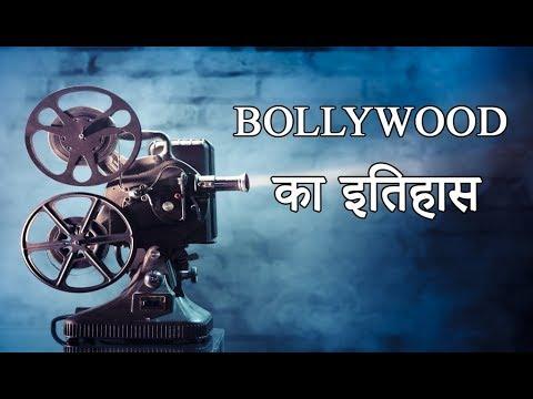 Bollywood  (History of Indian Film Industry) -Hindi