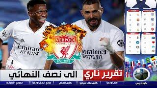 تقرير نااااري .... ريال مدريد بشخصية البطل   يقصي ليفربول و يتأهل إلى نصف النهائي