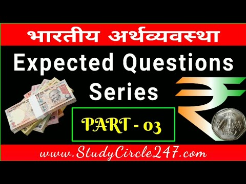 Indian Economy Expected Questions Part - 03 For Upcoming Exams | अर्थव्य...