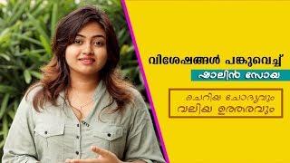 Star Chat - with Shaalin Zoya | വിശേഷങ്ങളുമായി ഷാലിൻ