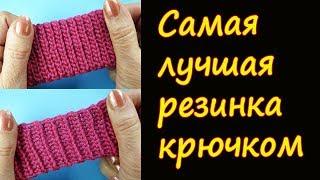 БОМБА! Лучшая резинка крючком   Best ribbon crochet steatch   узор крюком 120