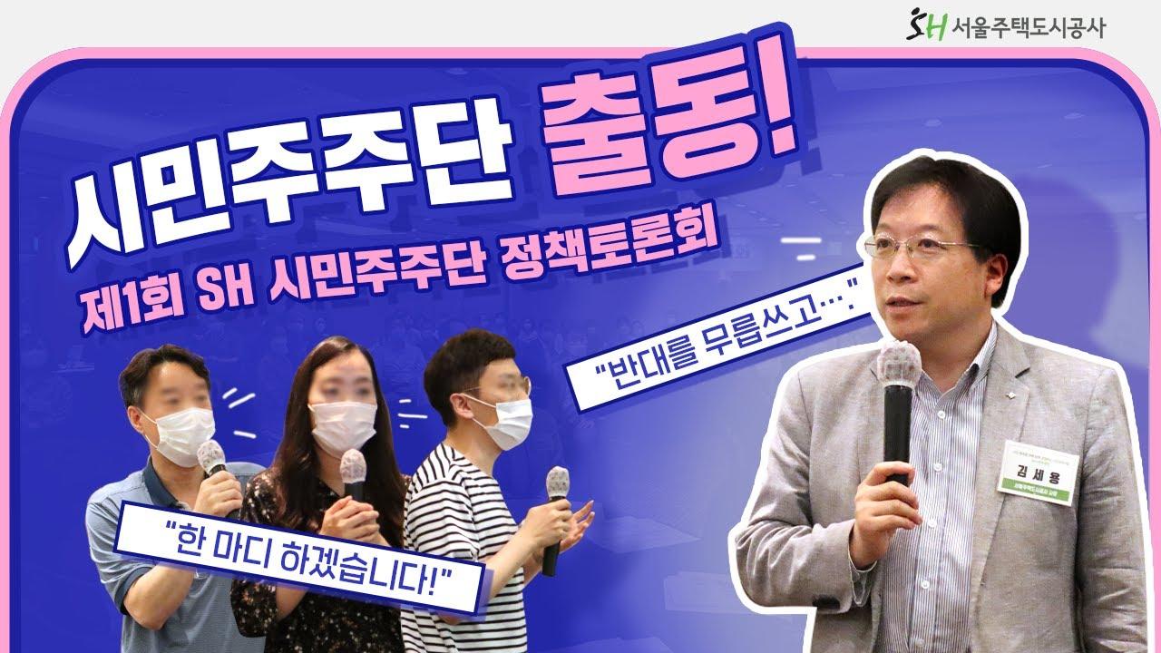 서울주택도시공사 시민주주단 정책토론회 현장 포착!!📷
