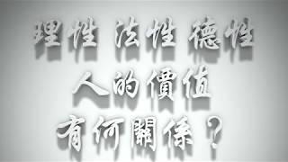 #「理性、法性、德性」與「人的價值」有何關係?(婚前愛與性要理問答16問)