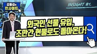 [김동섭의 인사이트] 외국인 선물 유입, 조만간 현물로…