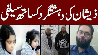 Initial Report for Sahiwal zeshan as JIT May Submit to Imran Khan and Buzdar