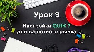 Урок 9. Настройка QUIK для торговли валютой. Торговля валютой на московской бирже. QUIK 7 обучение