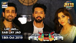 Jeeto Pakistan   Special Guest   Sami Khan & Eshal Fayyaz   18th October 2019