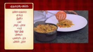 ارز بالدجاج - فاصوليا بيضاء بالهوت دوج - سلطة ذرة #الشيف #الشربينى #cbcsofra