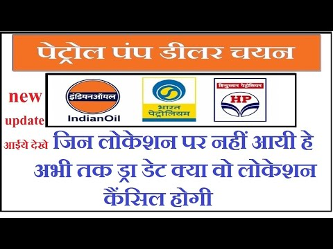 Petrol Pump Delear Chchayn location cancel Updates ||क्या लो