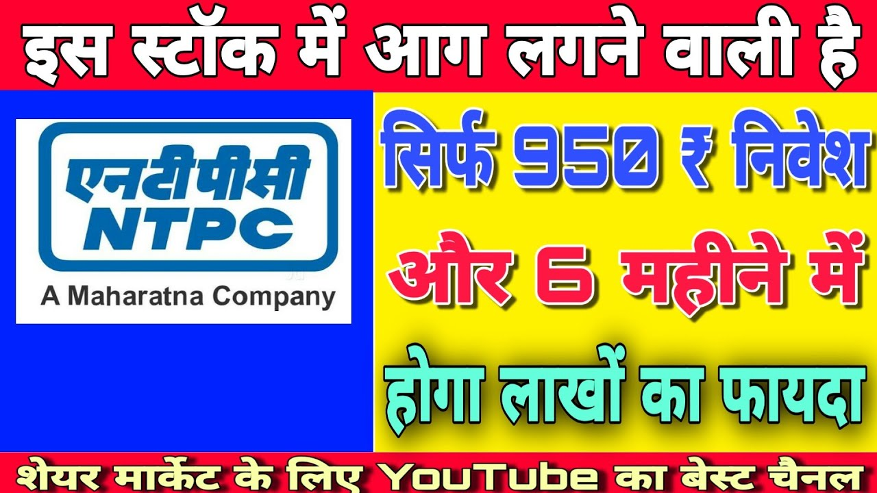 मात्र 950 निवेश | LONG TERM INVESTMENT IN STOCKS | BEST ...