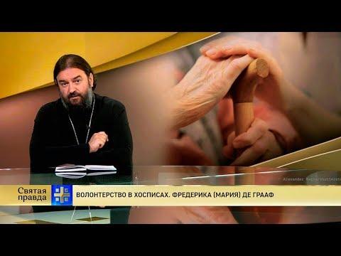 Протоиерей Андрей Ткачев. Волонтерство в хосписах. Фредерика (Мария) де Грааф