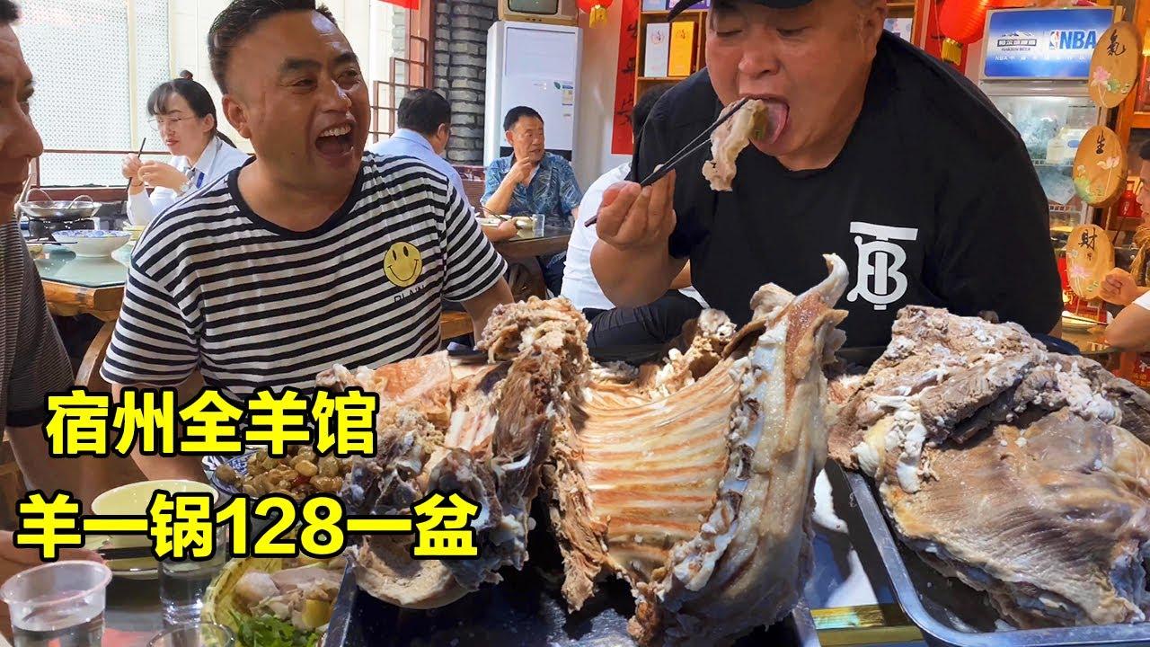 宿州全羊馆吃羊一锅,128元一大盆,再来份手抓羊肉,连喝两杯白酒!【唐哥美食】