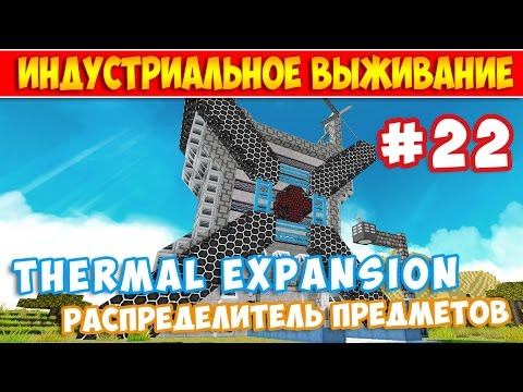 THERMAL EXPANSION - РАСПРЕДЕЛИТЕЛЬ ПРЕДМЕТОВ И ПРЕДМЕТНЫЕ ТРУБЫ. ВЫЖИВАНИЕ В MINECRAFT #22