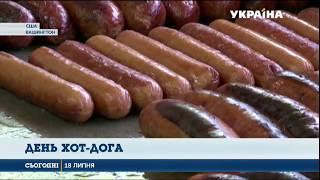 В США відзначають  день хот-дога