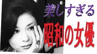 平成の女優とは一味違う、「正統派美人」。 それが昭和の大女優達ではな...