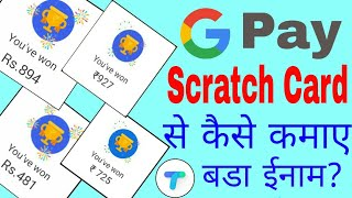 Google Pay (Tez) App Coupon Se Kaise Kamaye Guaranteed Money? | How To Earn Money From Scratch Card?