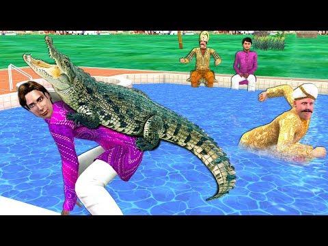 मगरमच्छ Swimming Pool Crocodile हिंदी कहानियां Hindi Kahaniya Comedy Video