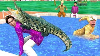 मगरमच्छ Swimming Pool Crocodile हिंदी कहानियां Hindi Kahaniya Panchatantra Stories Hindi Fairy Tales