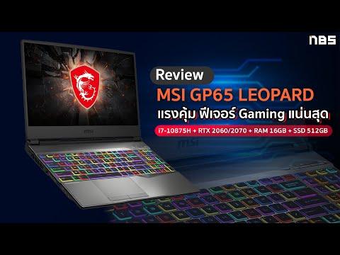 Review - MSI GP65 LEOPARD แรงคุ้ม ฟีเจอร์ Gaming แน่นสุด i7-10875H + RTX 2060 + RAM 16GB + SSD 512GB