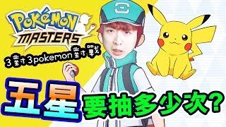 【Pokémon Masters】5星Pokemon值$168!?第一隻「超進化」!!!:寶可夢大師