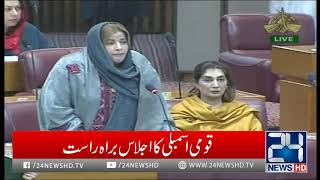 National Assembly Session (Part 1) | 11 Dec 2018 | 24 News HD