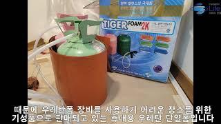 휴대용 우레탄폼을 사용한 서울 관악구 봉천동 결로차단 …