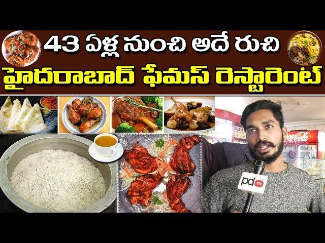 43 Years Old Famous Restaurant In Hyderabad | Al Saba Restaurant | PDTV Foods