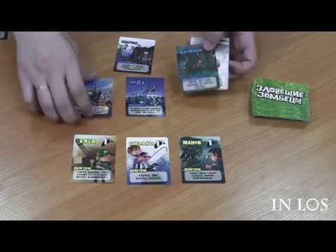 Зловещие Зомбецы - обзор карточной игры