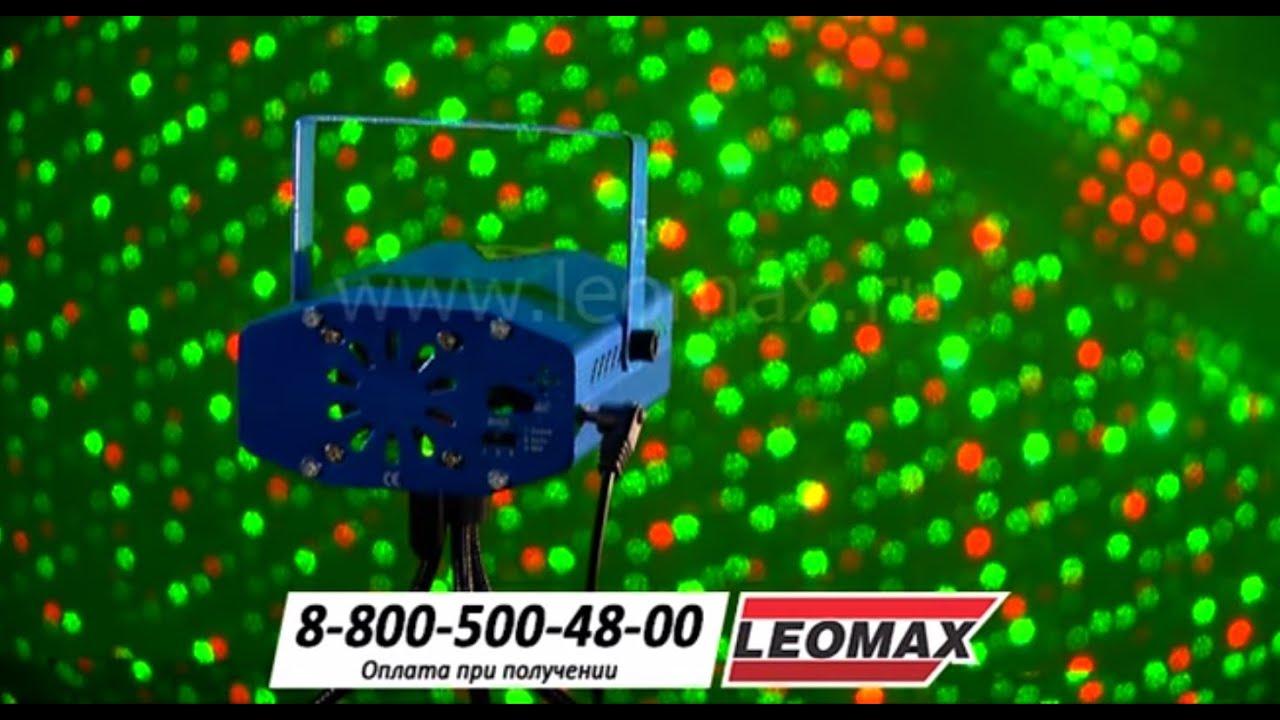 Лазерная и светодиодная цветомузыка, стробоскопы отличный эффект и. Супер цена!. Лазер шоу стробоскоп для баров, клубов, свадебный зал.