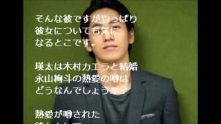 今では、実力派な演技力をもつ、永山絢斗さん!! 熱愛!!か!!どうな...
