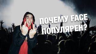 ПОЧЕМУ FACE ТАК ПОПУЛЯРЕН В РОССИИ?