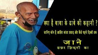 baba ke dhabe ka pura sach || जानिए कोन है आख़िर कांता प्रसाद.? || trendy manner