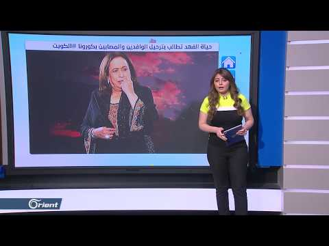 الفنانة الكويتية حياة الفهد تطالب بترحيل الوافدين والمصابين بكورونا - follow up  - 12:01-2020 / 4 / 2