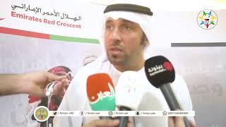 د. محمد الفلاحي الأمين العام لـ الهلال الأحمر الإماراتي : الشيخ زايد أوصانا خيراً بأهل اليمن