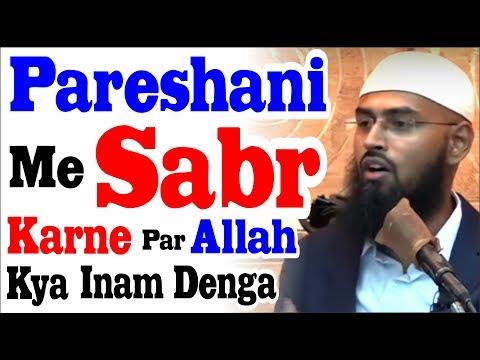 Pareshani Me Sabr Karne Par Allah Kya Inam Dena By Adv. Faiz Syed