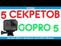 5 главных секретов GoPro Hero 5 Black by gopro-shop.by