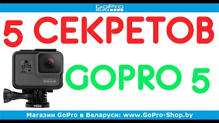 Download 5 главных секретов GoPro Hero 5 Black by gopro-shop.by Mp3 and Videos