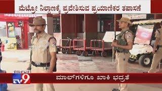 Karnataka On High Alert, High Security Beefed Up Across KR Market & Bangalore Shopping Malls