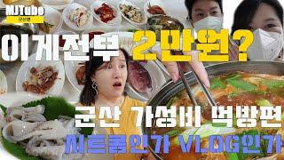 [sub] VLOG, 먹방, 군산, 섬마을, 군산맛집,…