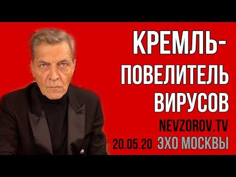 Александр Невзоров в программе  «Невзоровские среды»  20.05.20. Кремль - повелитель вирусов.