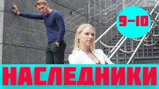 НАСЛЕДНИКИ 9 СЕРИЯ (сериал, 2019) / Спадкоємці 9, 10 серія дата выхода