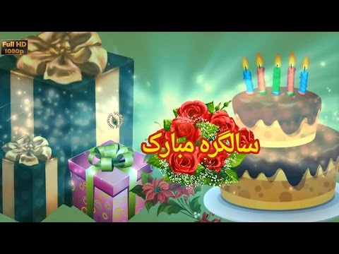 Happy Birthday in Urdu, Greetings, Messages, Ecard, Animation, Latest Birthday Wishes Video