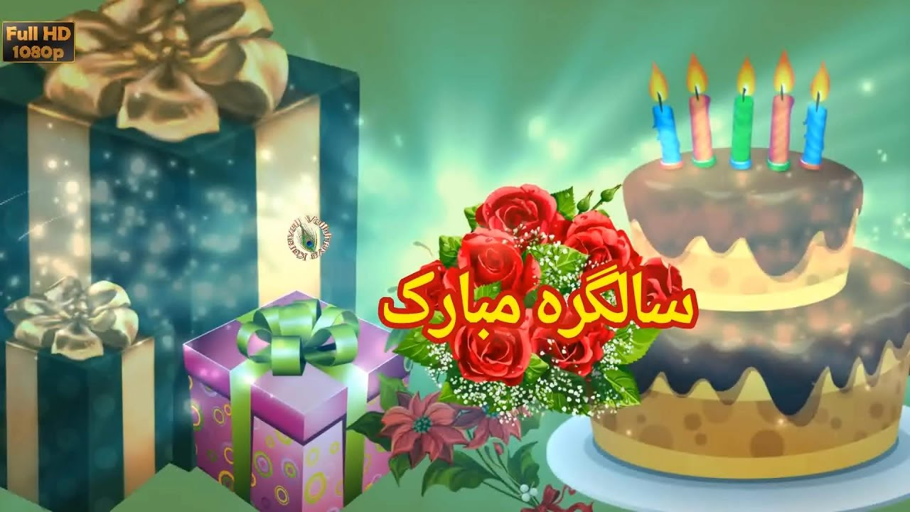 Happy Birthday Wishes English Shayari ~ Happy birthday in urdu greetings messages ecard animation