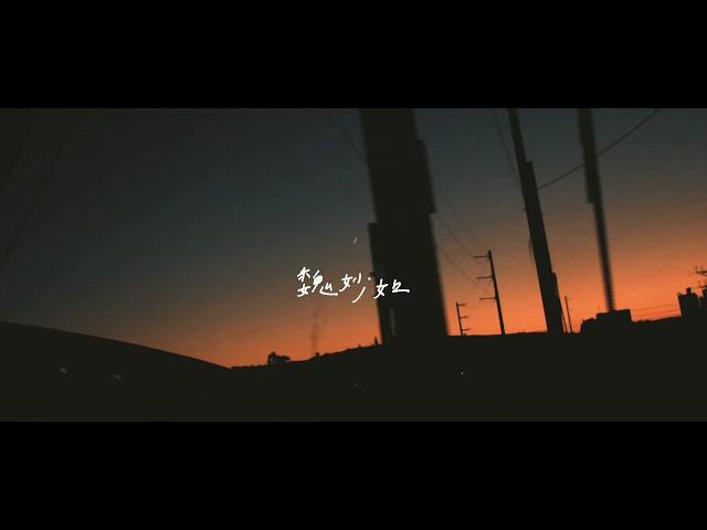 《有种爱》Official MV - 魏妙如 Ruth Kueo (致胜出击 The Good Fight 插曲)